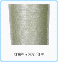 玻璃纤维钢内胆细节
